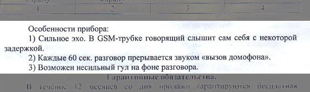 gsm_cmd_pasport.jpg