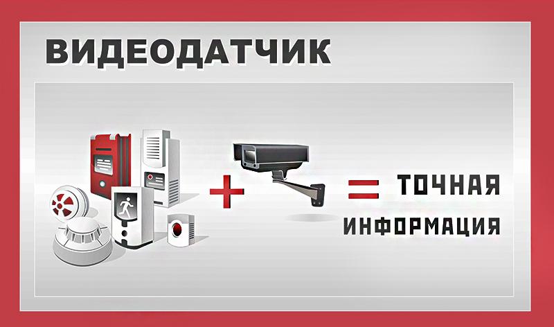videodatchik.jpg