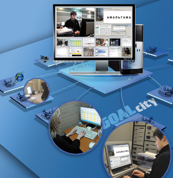 Видеоконтроль без видеокамер.  Амальгама.  Анонс новой распределенно-сетевой технологии...