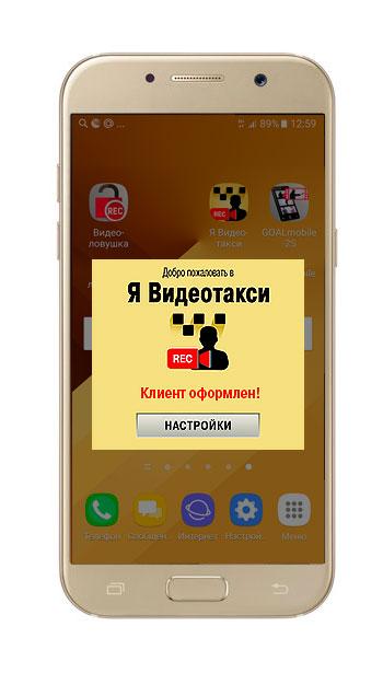 i-video-taxi